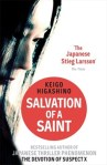 Salvation of a Saint by Keigo Higashino